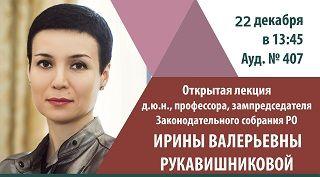 Лекция И.В. Рукавишниковой переносится на 22.12.17!
