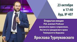 Открытая лекция Ярослава Турлуковского