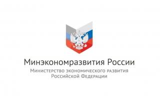 Минэкономразвития России разъяснила особенности разграничения движимого и недвижимого имущества