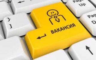 Открыты две вакансии в Министерстве ЖКХ Ростовской области