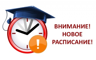 Расписание летней экзаменационной сессии!