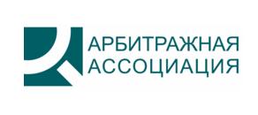 Юрий Колесников выступил экспертом конференции Арбитражной Ассоциации в новом качестве