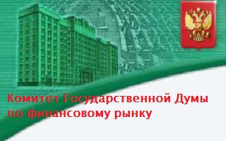 Ю.А. Колесников принял участие в заседании Экспертного совета при Комитете ГосДумы по финансовому рынку.