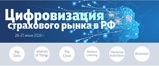 Приглашаем на конференцию «Цифровизация страхового рынка в РФ: показатели, практические решения и перспективы развития»