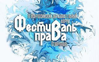 III Всероссийский образовательный форум «Фестиваль права»
