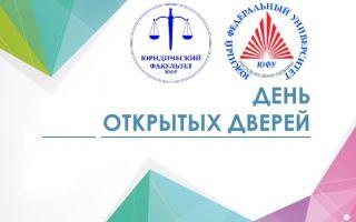 День открытых дверей для поступающих в магистратуру 19 ноября