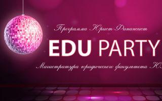 Приглашаем на EduParty!