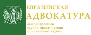 """Статья экспертов программы вышла в новом номере журнала ВАК """"Евразийская адвокатура"""""""