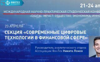 Студенческая конференция «Digital impact: общество, экономика, инновации»