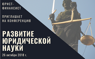 Приглашаем принять участие в традиционной конференции юрфака ЮФУ
