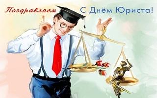 С днем юриста!