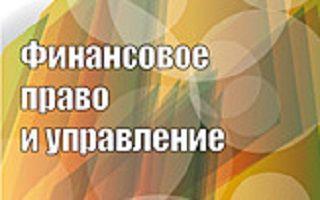 """Публикация в журнале """"Финансовое право и управление"""""""