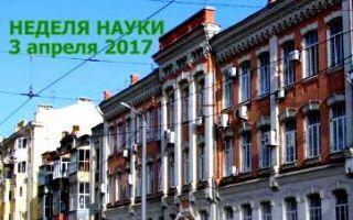 Приглашаем принять участие в работе традиционной студенческой конференции в феврале-апреле 2017!