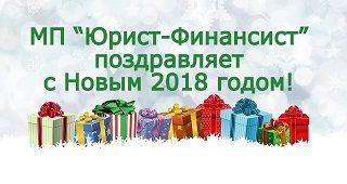 Поздравляем с наступающим 2018 годом!