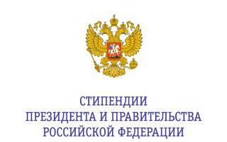 Открыт прием заявок на получение стипендий Президента РФ