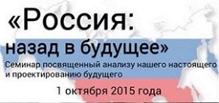 """Приглашаем на семинар Дениса Ракши """"РОССИЯ: НАЗАД В БУДУЩЕЕ"""""""