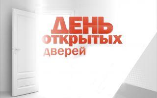 Приглашаем на день открытых дверей юридического факультета ЮФУ