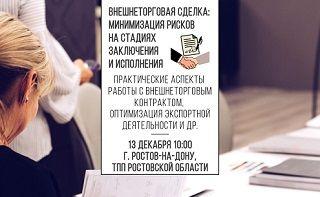 Приглашаем принять участие в практико-ориентированном семинаре ТПП РО