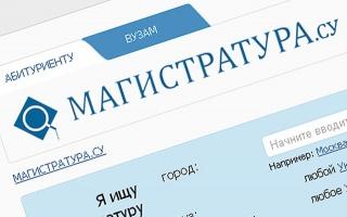 """Магистерская программа """"Юрист-Финансист"""" теперь представлена на портале МАГИСТРАТУРА.СУ"""