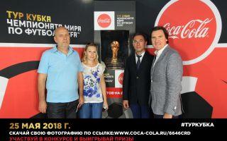 Тур Кубка Чемпионата мира по футболу FIFA в Ростове