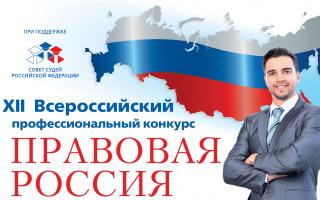"""Приглашаем к участию в конкурсе """"ПРАВОВАЯ РОССИЯ"""""""