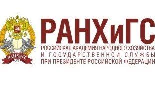 Сотрудничество с РАНХиГС
