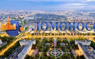 Открыта регистрация на Международную конференцию «Ломоносов-2021»