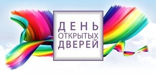 День открытых дверей на юридическом факультете ЮФУ