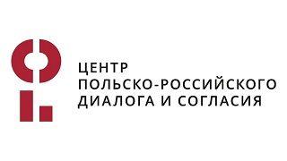 Приглашаем на Международную летнюю школу от Центра польско-российского диалога и согласия
