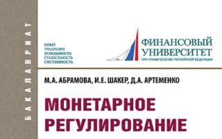 Автором практикума для бакалавриата стал выпускник МП «Юрист-Финансист» - Артеменко Д.А.