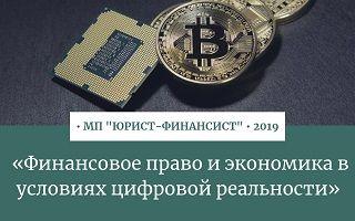"""Утверждена концепция программы """"Юрист-Финансист"""" набора 2019 года"""