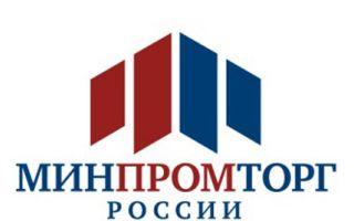 Стажировка в Министерстве промышленности и торговли Российской Федерации
