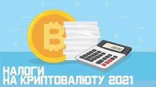 Какие налоги платить владельцам криптовалют в 2021 году?