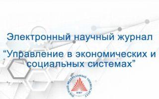 Вышел первый номер электронного научного журнала ЮФУ «Управление в экономических и социальных системах»
