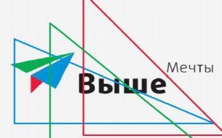 Стипендиальная программа «Выше мечты» от партнеров инвесткомпании «Тройка Диалог»