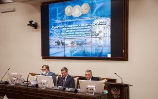 Экономический конституционализм обсудили на форуме в ЮФУ