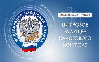 Председатель Правительства РФ подписал концепцию развития системы налогового мониторинга в России