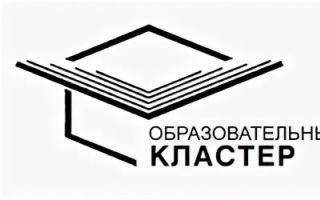 «Педагог образовательного кластера Юга России»