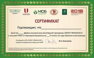 Сертификат для обладателей Гранта