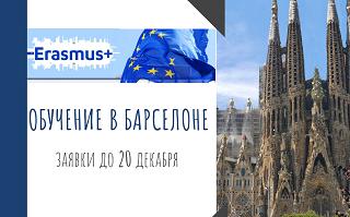 Обучение по программе Эразмус+ в осеннем семестре 2019 года в Автономном университете Барселоны.