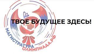 Дистанционный этап Олимпиады федеральных университетов для поступающих в магистратуру