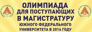 Приглашаем абитуриентов принять участие в Олимпиаде для поступающих в магистратуру!