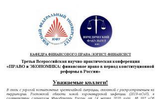 Перенос конференции «ПРАВО и ЭКОНОМИКА»