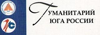 """Публикация эксперта программы И.А. Иванникова в журнале """"Гуманитарий Юга России""""."""