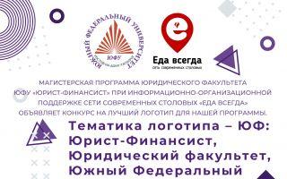 Перенос сроков «Конкурс на лучший логотип для нашей программы»
