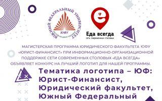Конкурс на лучший логотип для нашей программы.