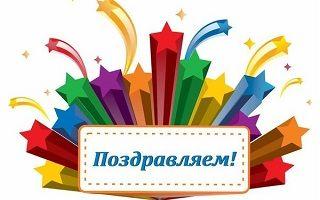 Поздравляем Юрия Алексеевича Колесникова с избранием на должность заведующего кафедрой финансового права