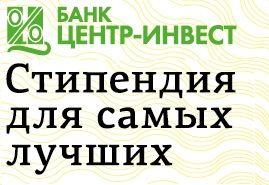 Открыт прием заявок на конкурс стипендий банка «Центр-инвест» для магистрантов