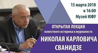 Открытая лекция Николая Сванидзе
