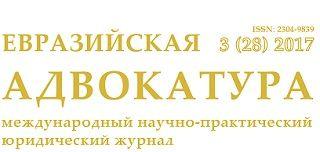 """Публикация в журнале """"Евразийская адвокатура"""""""